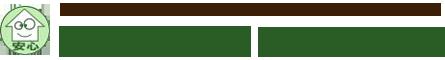 岡山県でのシロアリ駆除/害虫駆除 | 岡山住宅サービス株式会社